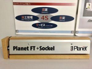 Planetサンプル
